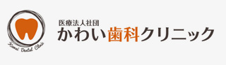 札幌市東区役所前の歯科・医療法人社団かわい歯科クリニック