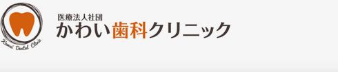 札幌市東区・東区役所前「医療法人社団かわい歯科クリニック」虫歯治療、インプラントほか歯科治療全般に対応。