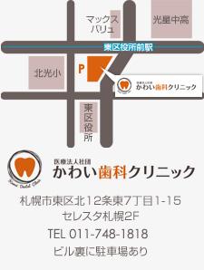札幌市東区役所前の歯科・かわい歯科クリニック